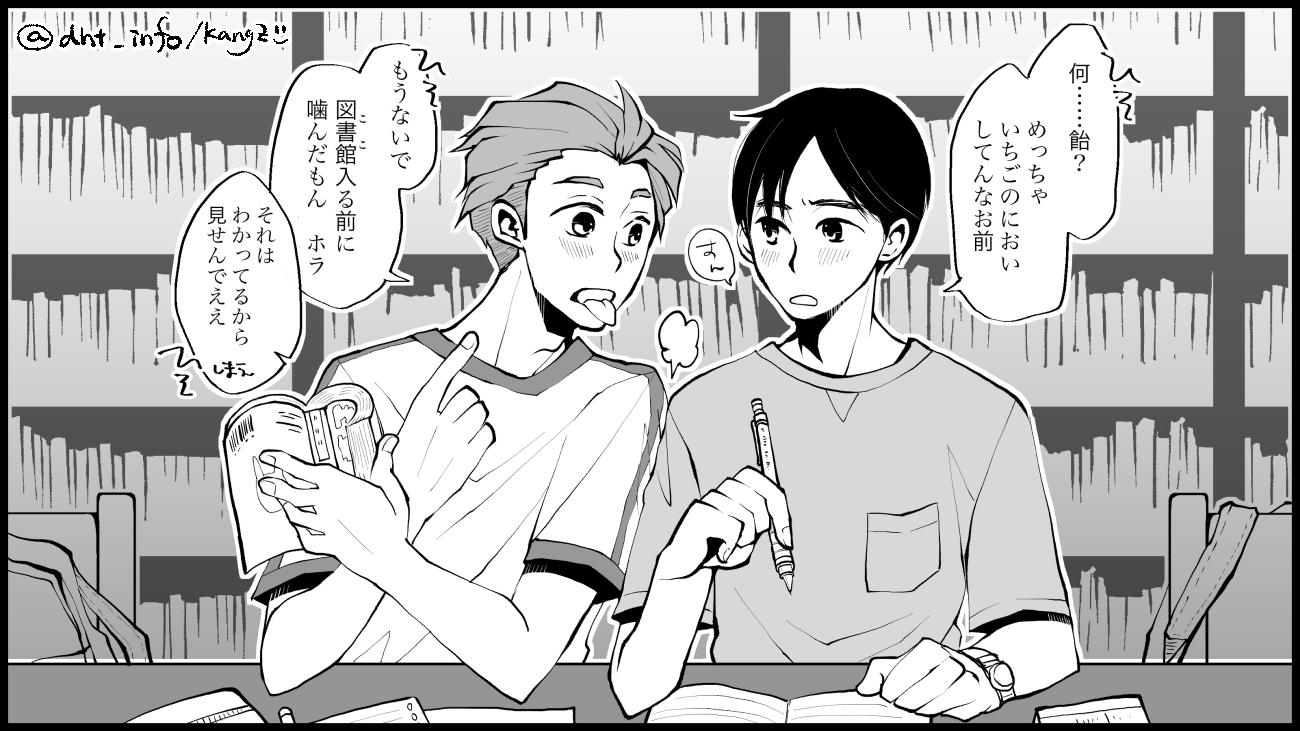 図書館にて(マンガ)